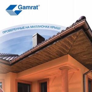 Водосточная система Gamrat